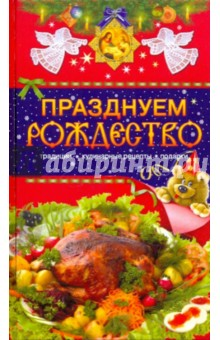 Празднуем Рождество. Традиции, кулинарные рецепты, подарки оригинальные подарки клаксон гудок спб