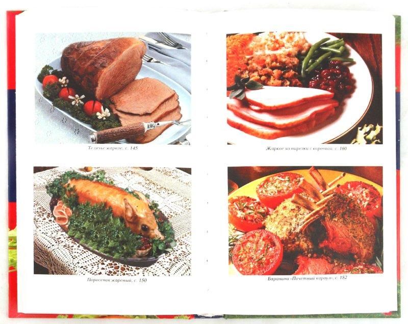 Иллюстрация 1 из 8 для Празднуем Рождество. Традиции, кулинарные рецепты, подарки - Т. Левкина | Лабиринт - книги. Источник: Лабиринт