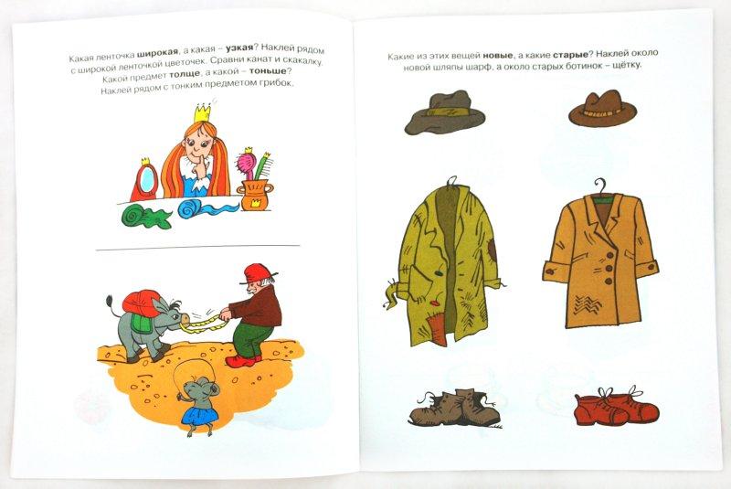 Иллюстрация 1 из 24 для Свойства предметов. 5-6 лет - Ольга Земцова | Лабиринт - книги. Источник: Лабиринт