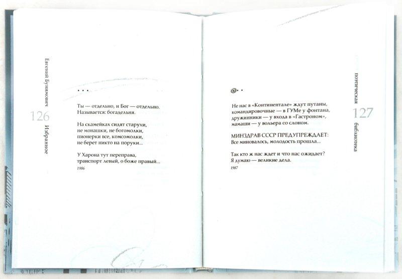Иллюстрация 1 из 11 для Избранное - Евгений Бунимович | Лабиринт - книги. Источник: Лабиринт