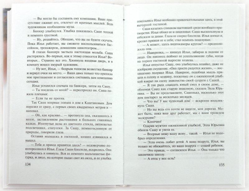 Иллюстрация 1 из 10 для Пленница дождя - Алина Знаменская | Лабиринт - книги. Источник: Лабиринт