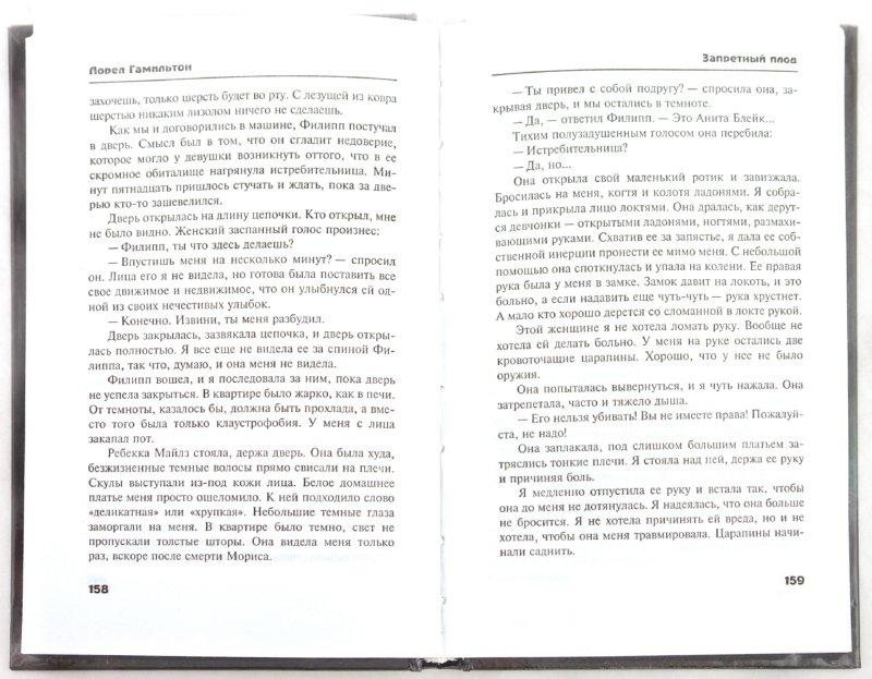 Иллюстрация 1 из 7 для Запретный плод - Лорел Гамильтон | Лабиринт - книги. Источник: Лабиринт