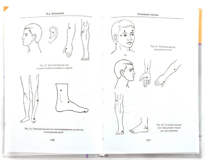 Иллюстрация 1 из 8 для Настольная книга логопеда - Мария Поваляева | Лабиринт - книги. Источник: Лабиринт