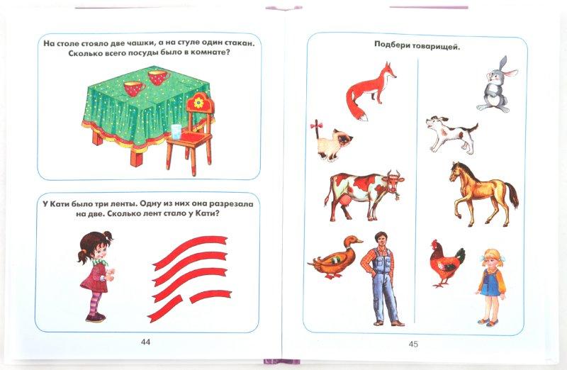 Иллюстрация 1 из 28 для Учимся думать и запоминать - Галина Шалаева | Лабиринт - книги. Источник: Лабиринт