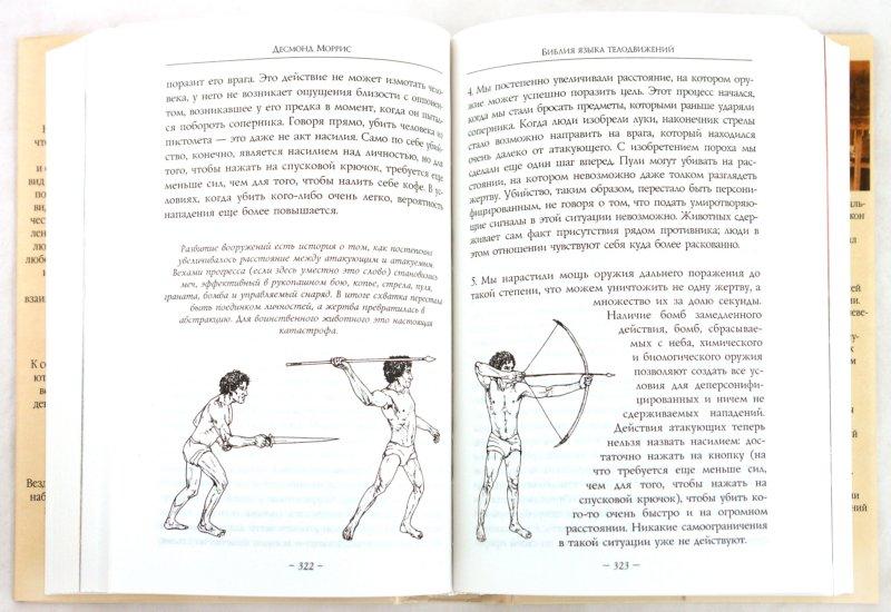 Иллюстрация 1 из 19 для Библия языка телодвижений - Десмонд Моррис | Лабиринт - книги. Источник: Лабиринт