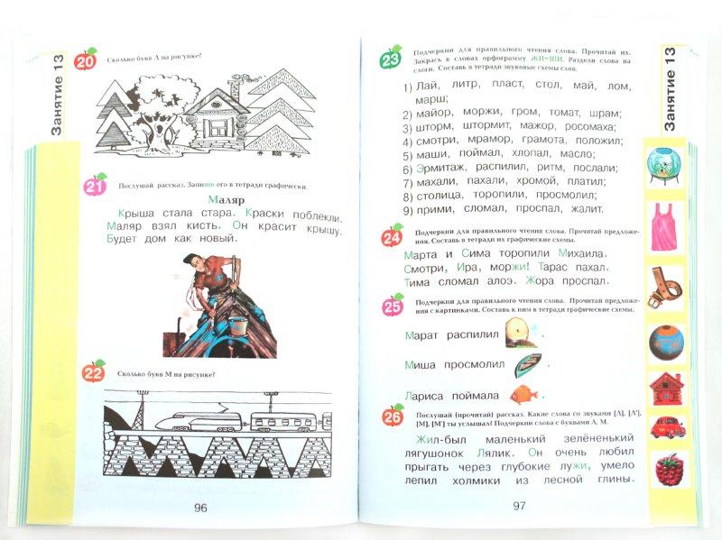 Иллюстрация 1 из 4 для Букварь. Пособие по обучению грамоте детей старшего дошкольного и младшего школьного возраста - Есенина, Шклярова | Лабиринт - книги. Источник: Лабиринт