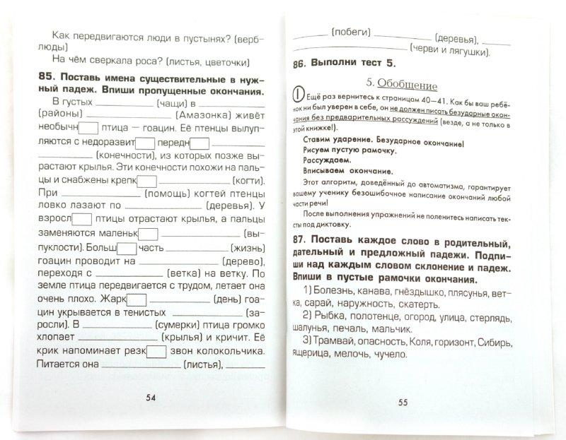Иллюстрация 1 из 36 для Отработаем правописание окончаний! - Татьяна Шклярова | Лабиринт - книги. Источник: Лабиринт