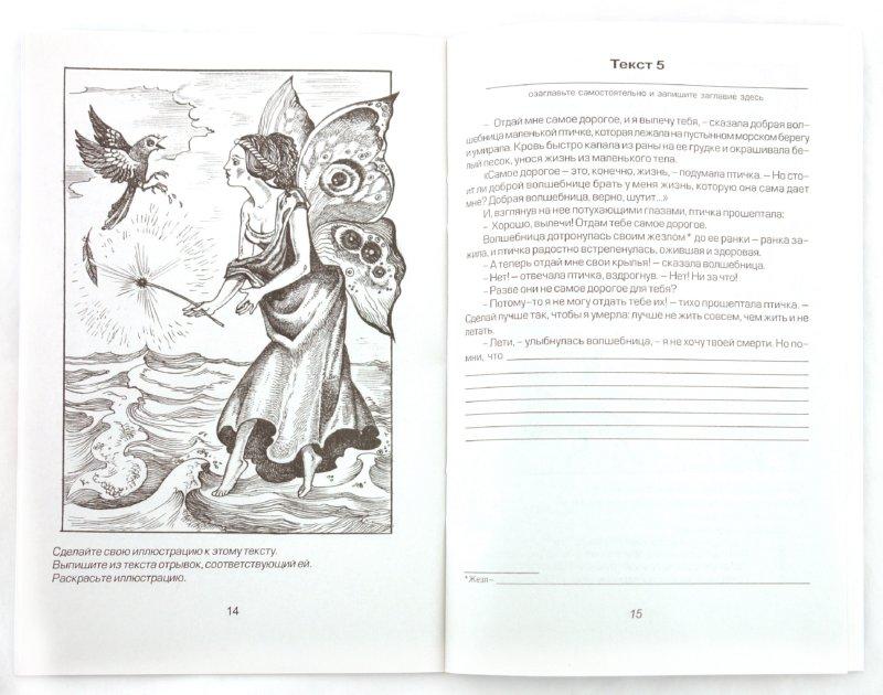 Иллюстрация 1 из 6 для Тексты, развивающие  логику и мышление - Елена Орлик | Лабиринт - книги. Источник: Лабиринт