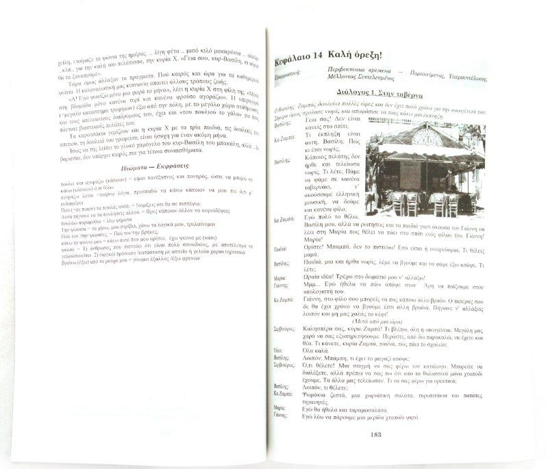 Иллюстрация 1 из 29 для Новогреческий сегодня: Интенсивный курс - Ирина Белецкая | Лабиринт - книги. Источник: Лабиринт