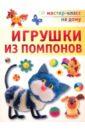 Галанова Татьяна Вячеславовна Игрушки из помпонов