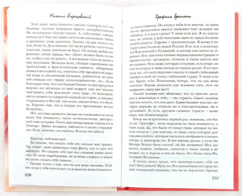Иллюстрация 1 из 5 для В перерывах суеты - Михаил Барщевский | Лабиринт - книги. Источник: Лабиринт