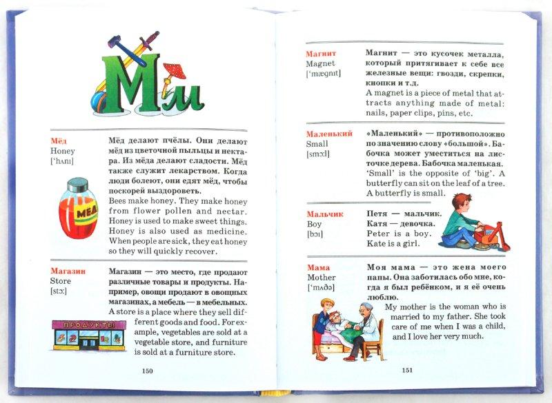 Иллюстрация 1 из 24 для Детский русско-английский словарь в картинках - Галина Шалаева | Лабиринт - книги. Источник: Лабиринт
