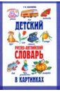 Шалаева Галина Петровна Детский русско-английский словарь в картинках