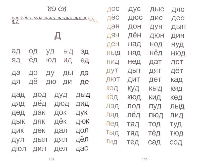 Иллюстрация 1 из 11 для Практическое пособие для обучения детей чтению - Узорова, Нефедова | Лабиринт - книги. Источник: Лабиринт