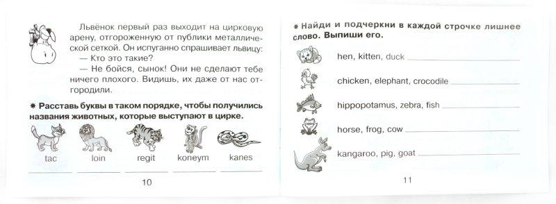 Иллюстрация 1 из 14 для Учим английский с ПониМайкой. Прочитай, напиши и запомни 6-8 лет - Валентина Крутецкая | Лабиринт - книги. Источник: Лабиринт