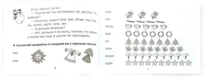 Иллюстрация 1 из 9 для Учим английский. Прочитай, напиши и запомни 6-8 лет (коричневая) - Валентина Крутецкая | Лабиринт - книги. Источник: Лабиринт