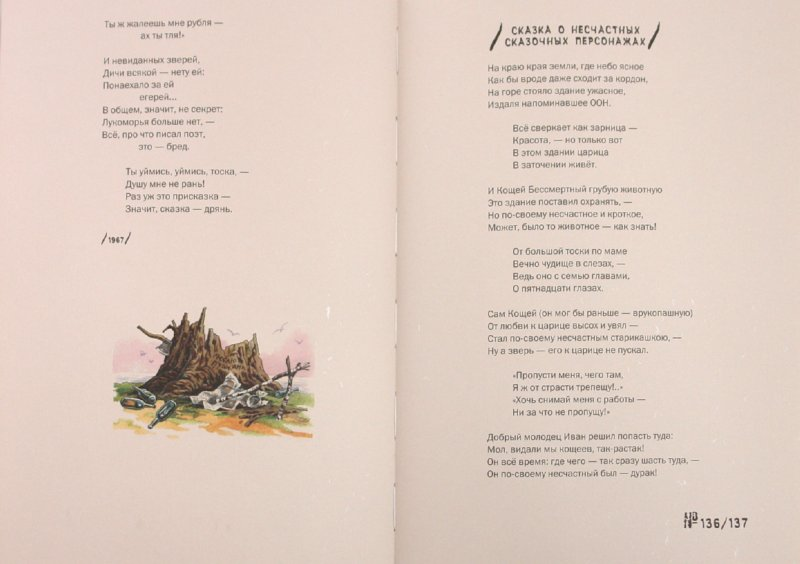 Иллюстрация 1 из 46 для Две судьбы - Владимир Высоцкий | Лабиринт - книги. Источник: Лабиринт