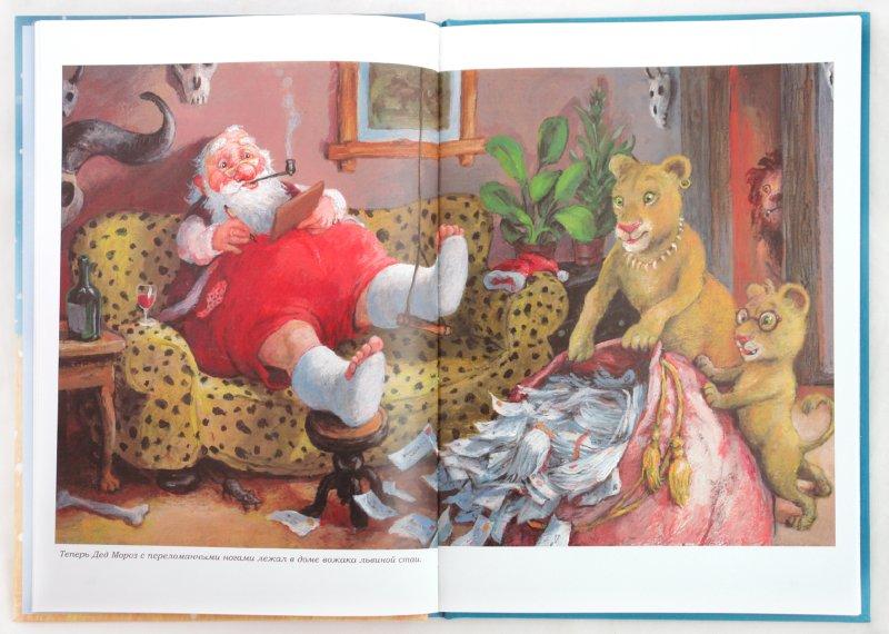 Иллюстрация 1 из 68 для На Деда Мороза не охотятся - Ципперт, Хурцльмайер | Лабиринт - книги. Источник: Лабиринт