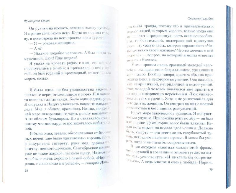 Иллюстрация 1 из 4 для Смутная улыбка - Франсуаза Саган | Лабиринт - книги. Источник: Лабиринт