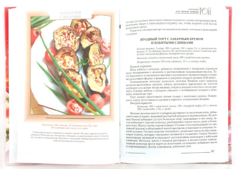 Иллюстрация 1 из 10 для Готовим праздничные блюда. Для больших и маленьких торжеств - В. Соловьева   Лабиринт - книги. Источник: Лабиринт