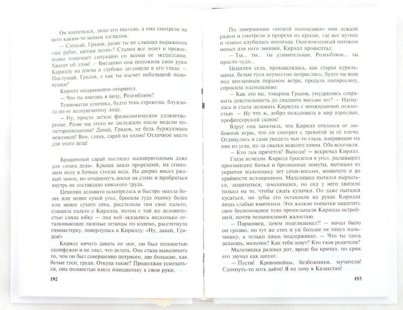 Иллюстрация 1 из 12 для Московская сага: в 3 книгах: Книга 1: Поколение зимы - Василий Аксенов | Лабиринт - книги. Источник: Лабиринт