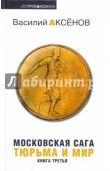 Московская сага: в 3 книгах: Книга 3: Тюрьма и мир