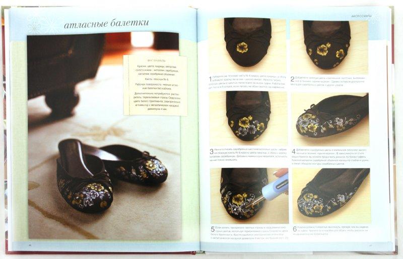 Иллюстрация 1 из 3 для Роспись по ткани. 40 стильных проектов - Донна Дьюберри | Лабиринт - книги. Источник: Лабиринт