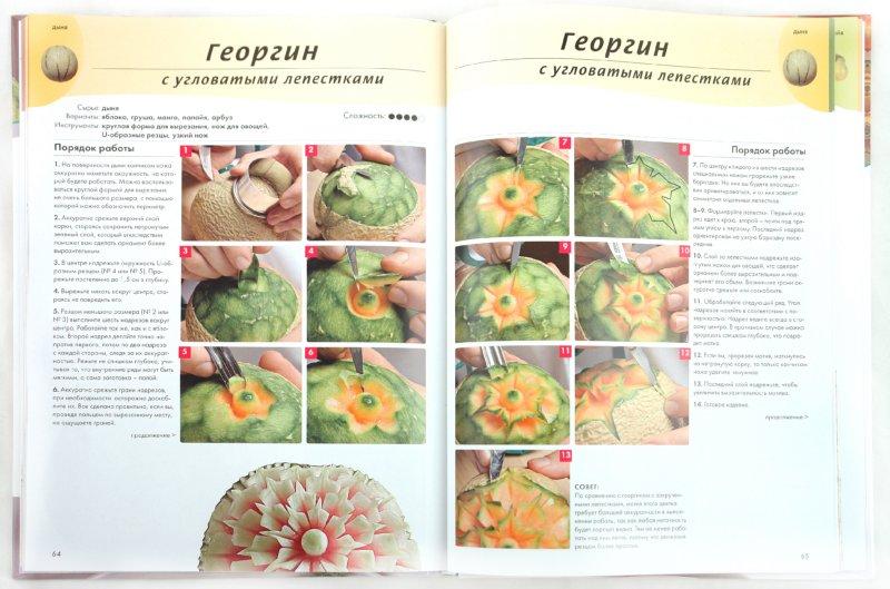 Иллюстрация 1 из 20 для Украшения из овощей для праздничного стола. Книга 2 - Людек Прохазка | Лабиринт - книги. Источник: Лабиринт
