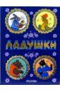 все цены на Ладушки: Русские народные сказки, песенки, потешки онлайн