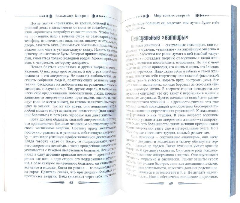 Иллюстрация 1 из 6 для Мир тонких энергий. Послания непроявленного мира - Владимир Киврин | Лабиринт - книги. Источник: Лабиринт