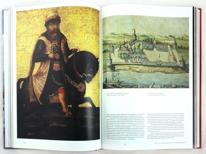 Иллюстрация 1 из 3 для Колыбель дома Романовых - Бугаевский, Ходанов | Лабиринт - книги. Источник: Лабиринт