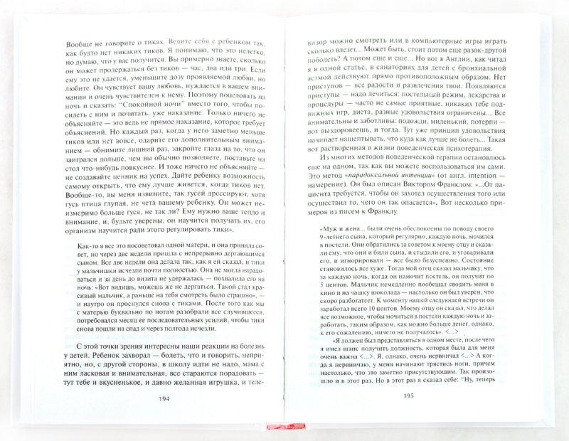 Иллюстрация 1 из 6 для Искусство жить: Человек в зеркале психотерапии - Виктор Каган   Лабиринт - книги. Источник: Лабиринт