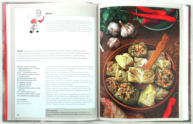 Иллюстрация 1 из 44 для Книга Гастронома. Грузинская домашняя кухня - Тинатин Мжаванадзе | Лабиринт - книги. Источник: Лабиринт