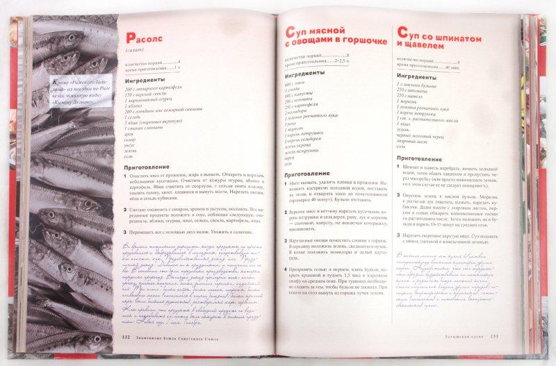 Иллюстрация 1 из 27 для Знаменитые блюда Советского Союза | Лабиринт - книги. Источник: Лабиринт