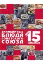 Знаменитые блюда Советского Союза