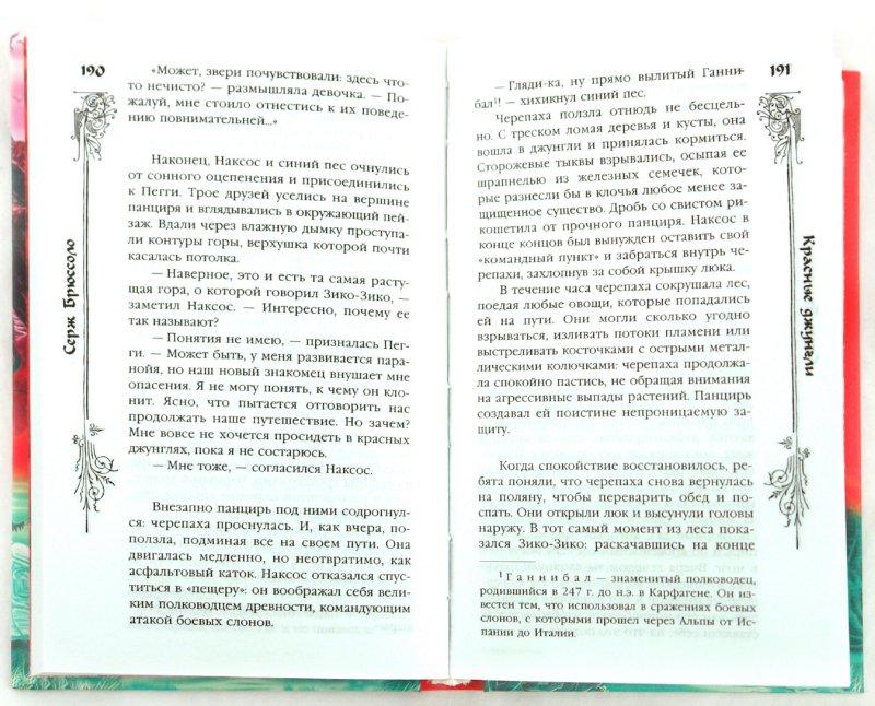 Иллюстрация 1 из 24 для Красные джунгли - Серж Брюссоло | Лабиринт - книги. Источник: Лабиринт