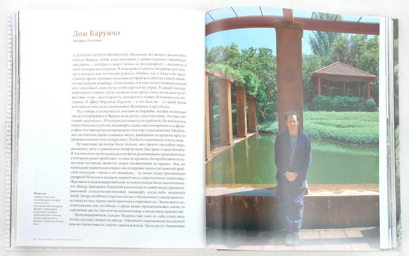 Иллюстрация 1 из 6 для Вокруг света за 80 садов с Монти Доном - Монти Дон | Лабиринт - книги. Источник: Лабиринт
