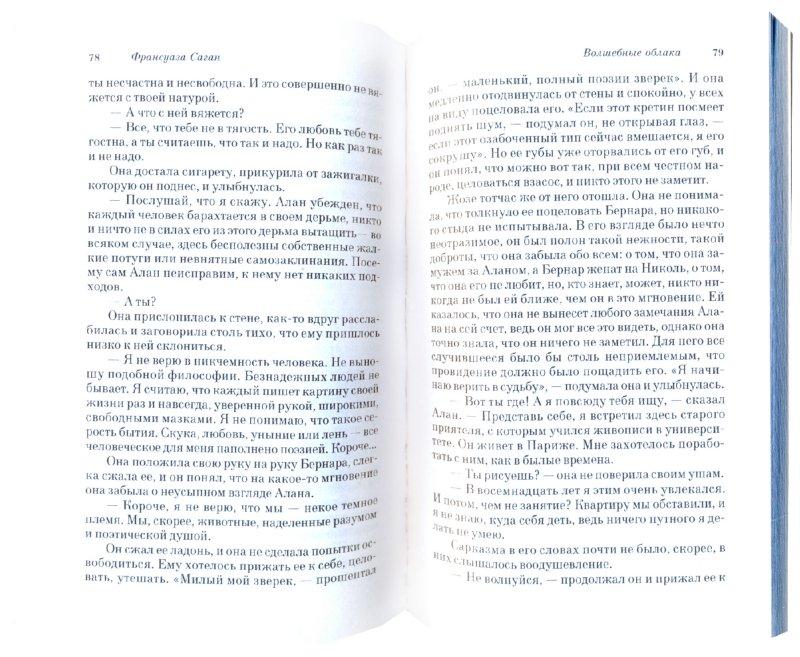 Иллюстрация 1 из 9 для Волшебные облака - Франсуаза Саган   Лабиринт - книги. Источник: Лабиринт