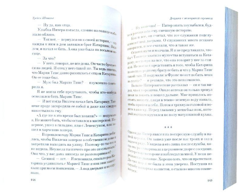 Иллюстрация 1 из 10 для Девушка с жемчужной сережкой - Трейси Шевалье | Лабиринт - книги. Источник: Лабиринт