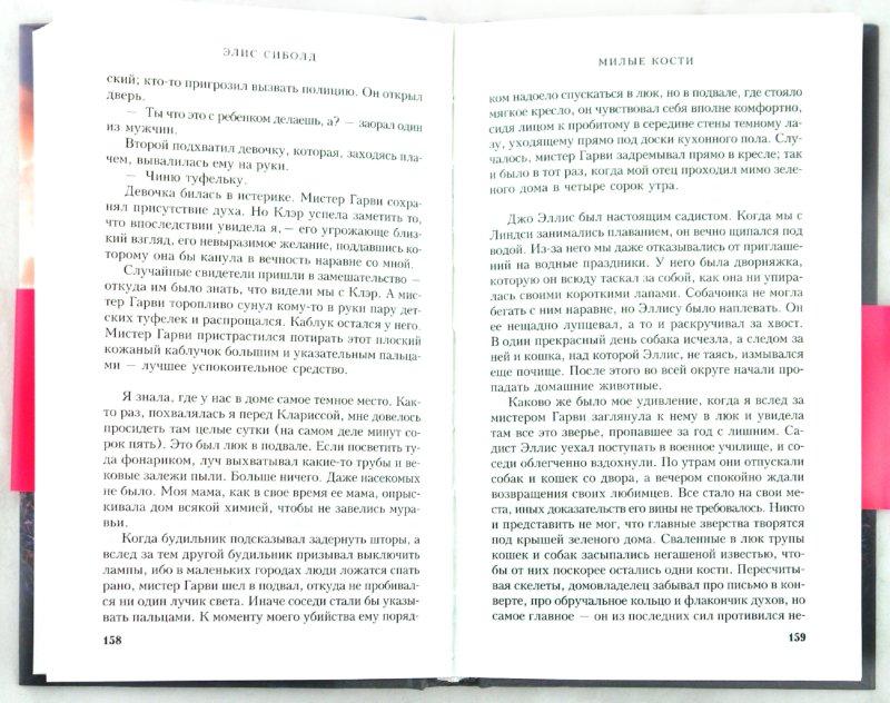 Иллюстрация 1 из 11 для Милые кости - Элис Сиболд | Лабиринт - книги. Источник: Лабиринт