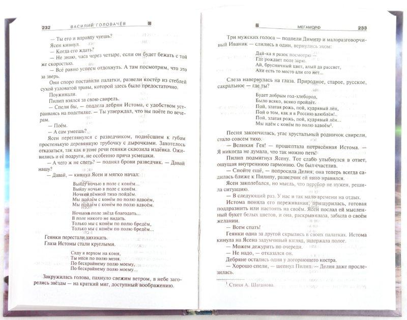 Иллюстрация 1 из 4 для Мегаморф, или Возвращение Реликта - Василий Головачев | Лабиринт - книги. Источник: Лабиринт
