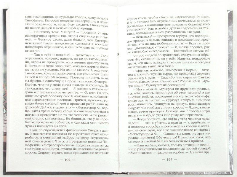 Иллюстрация 1 из 11 для Стальная петля - Роман Глушков | Лабиринт - книги. Источник: Лабиринт