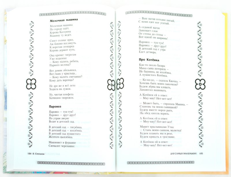 Иллюстрация 1 из 26 для Большая книга для детей - Владимир Степанов | Лабиринт - книги. Источник: Лабиринт
