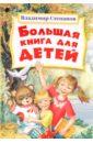 Степанов Владимир Александрович Большая книга для детей
