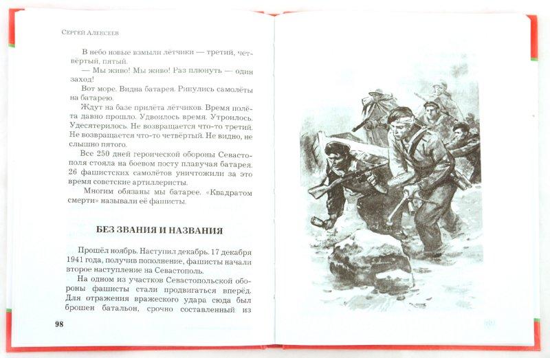 Иллюстрация 1 из 18 для Рассказы о Великой Отечественной войне - Сергей Алексеев | Лабиринт - книги. Источник: Лабиринт
