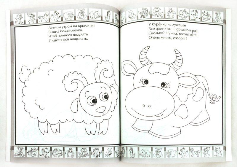 Иллюстрация 1 из 7 для Большая книга раскрасок для самых маленьких | Лабиринт - книги. Источник: Лабиринт