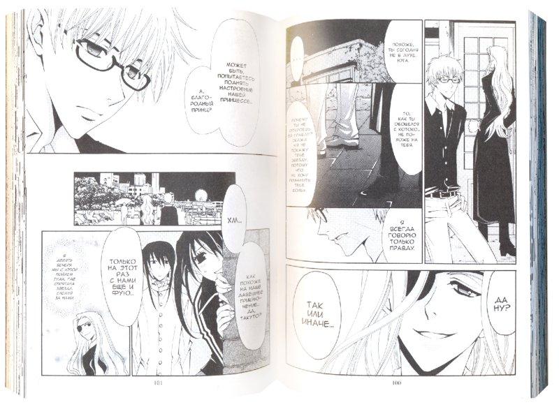 Иллюстрация 1 из 10 для Роковой поцелуй. Книга 2. Ангел-хранитель - Кадзуко Хигасияма | Лабиринт - книги. Источник: Лабиринт