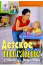 Ладодо Калерия Сергеевна Детское питание: советы, рецепты