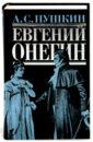 Пушкин Александр Сергеевич Евгений Онегин: стихотворения, поэмы, проза пушкин а евгений онегин стихотворения проза