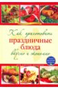 Как приготовить праздничные блюда вкусно и экономно праздничные салаты